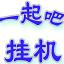 湖北省干部在线学习中心挂机助手 1014