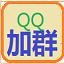 易加王QQ自动加群搜群工具