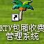 KTV包厢收费管理...