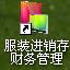 通用服装进销存财务管理系统 31.0.7