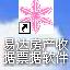易达房地产收据票据打印系统软件 30.2.9 网络版