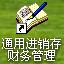 通用进销存财务管理系统软件 33.8.9  网络版