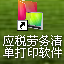 易达应税劳务清单打印软件 30.0.9