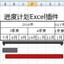 进度计划Excel插...