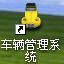 物流运输车辆管理软件