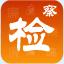 检察机关智能笔录软件 1.2