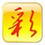 彩博士全能王软件综合版(支持时时彩、北京赛车) 2.0.1.1