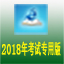 试点高校网络远程教育(电大)网考全国统考计算机应用基础模拟练习软件 2018年考试专用版