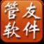 管友商品销售管理软件(连锁版) 2.30