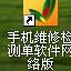 手机维修单管理系统软件 33.8.7 网络版
