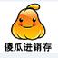 傻瓜进销存百胜线上娱乐 3.52 官方版