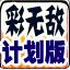 彩无敌重庆时时彩计划软件 2018年5.0