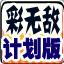 彩无敌重庆时时彩计划软件 2018.5.0