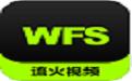 流火WFS监控恢复...