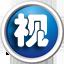 闪电-视频转换王 14.9.0