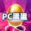 PC蛋蛋1.0