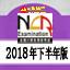 全国计算机等级考试全真模拟考试鸿运国际娱乐(二级C语言) 2018年下半年版