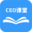 CEO課堂2.0.2
