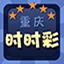 重庆时时彩三星分析百胜线上娱乐