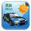 北京赛车PK10开奖软件