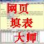 网页填表大师(FillMaster)