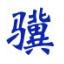 小骥村委会选举...