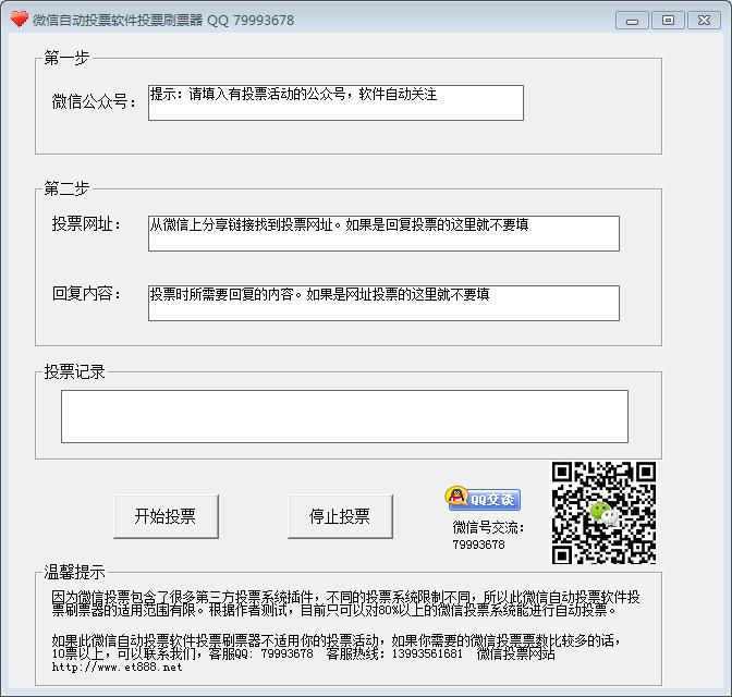 微信自动投票软件投票刷票器