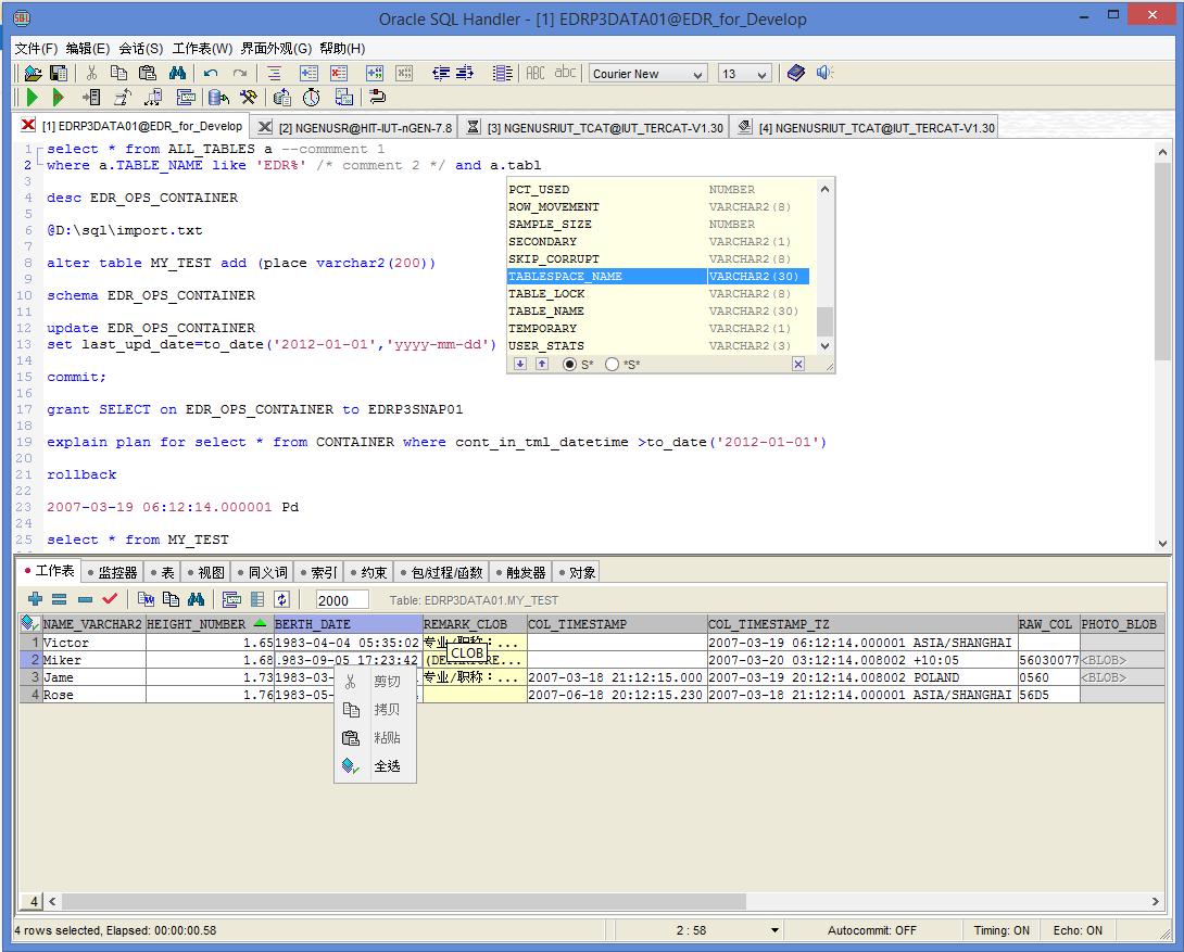 Oracle客户端工具之Oracle SQL Handler