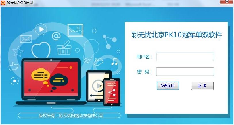 彩无忧北京PK拾冠军单双计划软件
