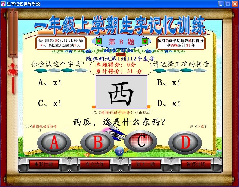 小学语文汉字快速记忆训练系统