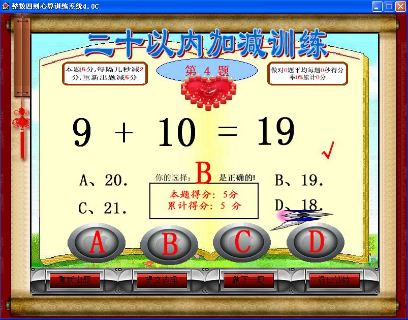 小学数学整数四则运算心算训练系统