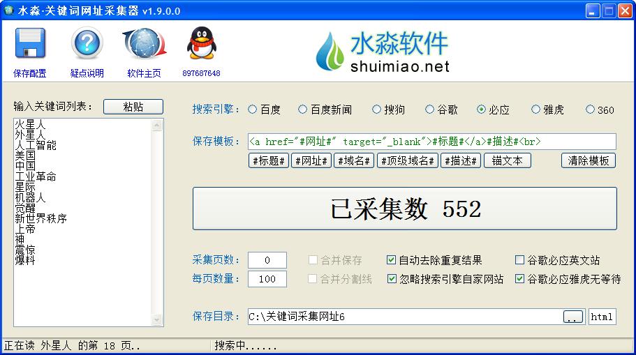 水淼·关键词网址采集器