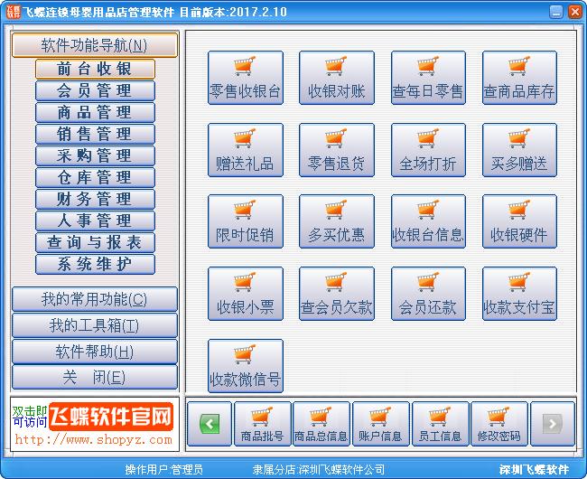 飞蝶连锁母婴用品店管理软件
