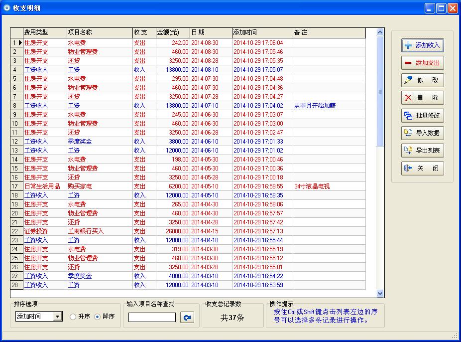 影子家庭记账系统