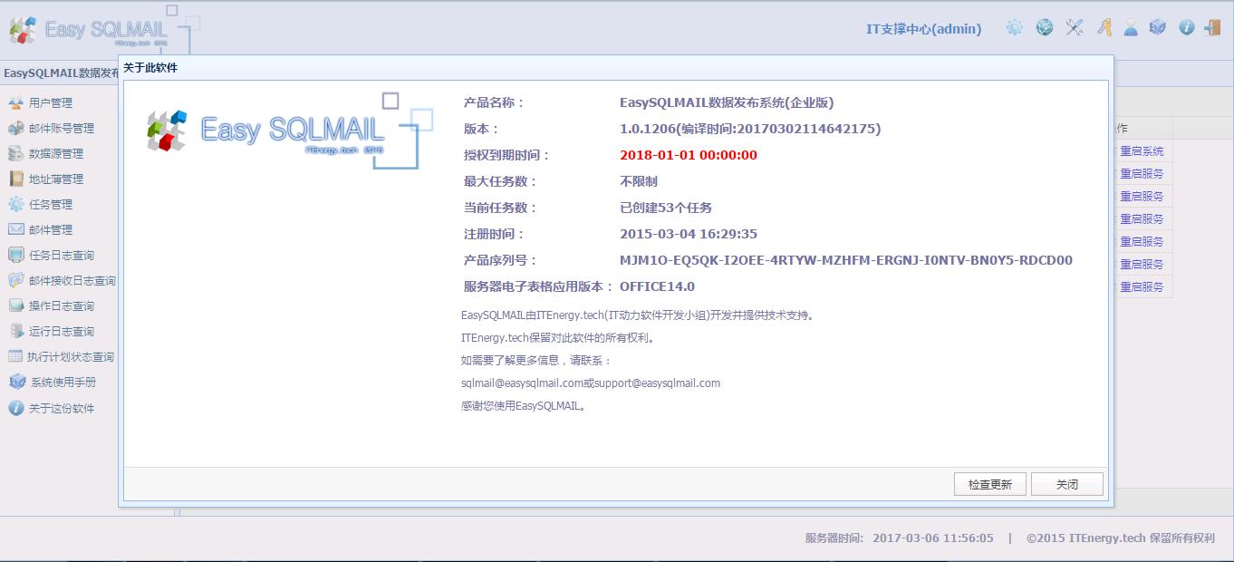 EasySQLMAIL数据发布系统32位企业版