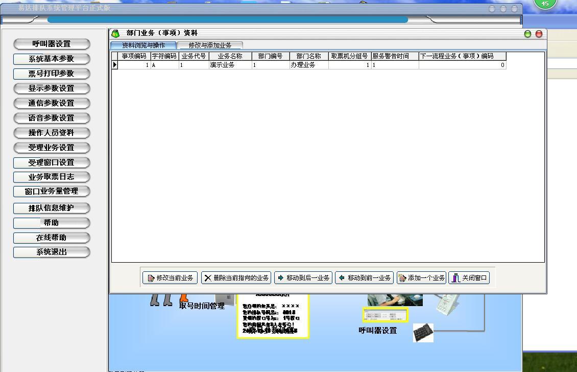 排队叫号系统办事大厅管理软件