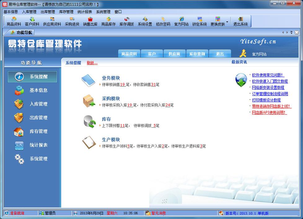 易特仓库管理软件企业版