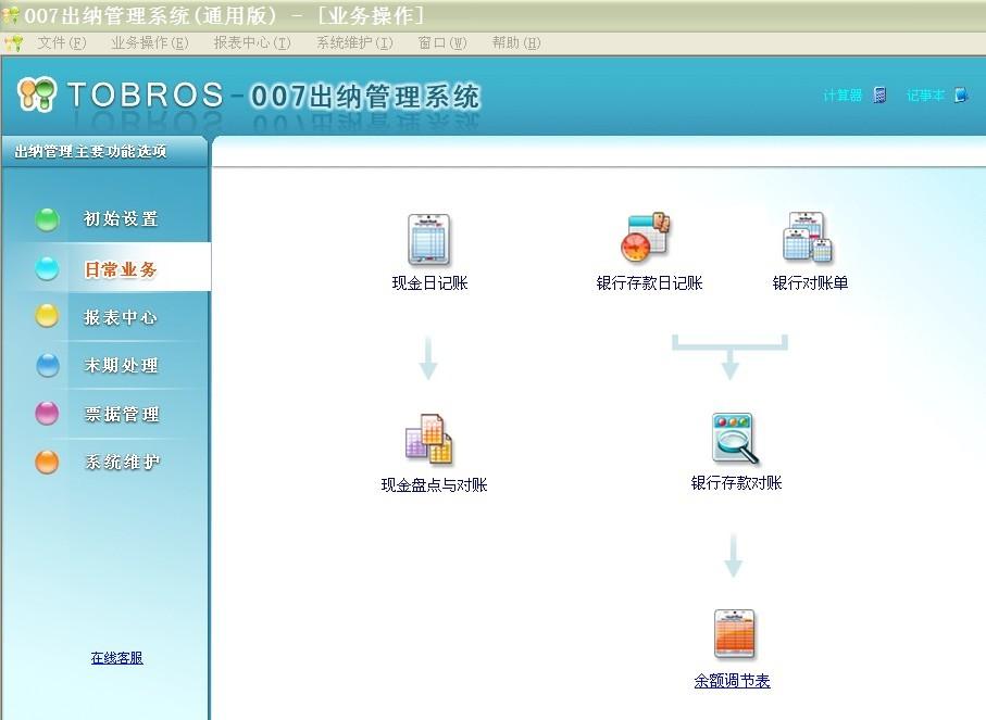 007出纳软件管理系统(通用版)