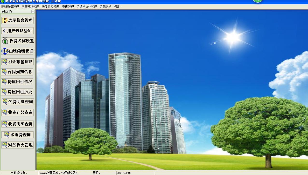 物业房屋出租管理系统