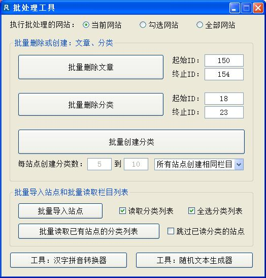 水淼·凡科站群文章更新器