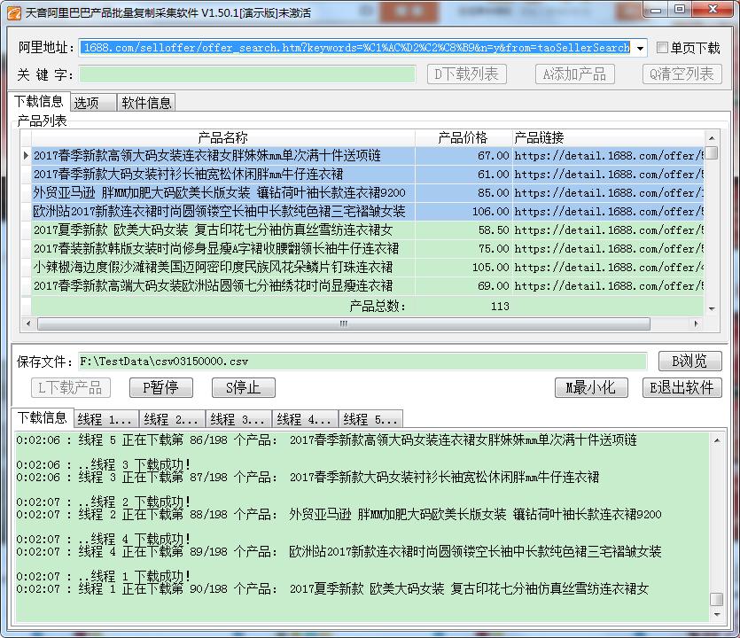 阿里巴巴产品批量复制采集软件