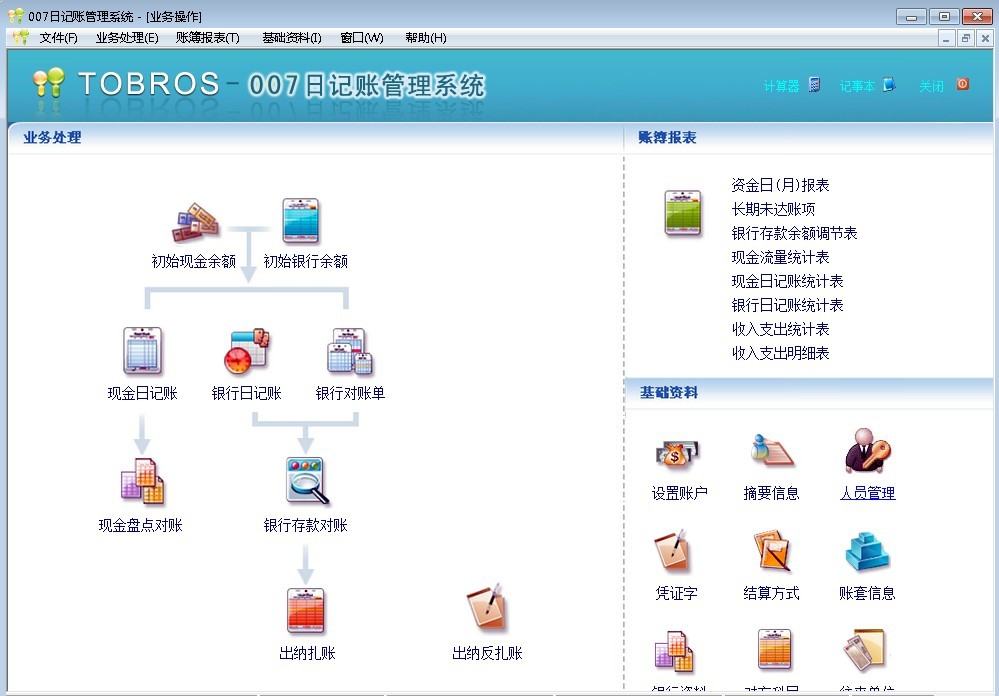 007出纳日记账管理软件系统