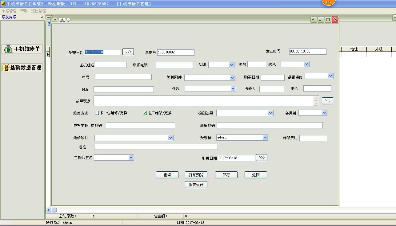 易达手机维修检测单打印软件