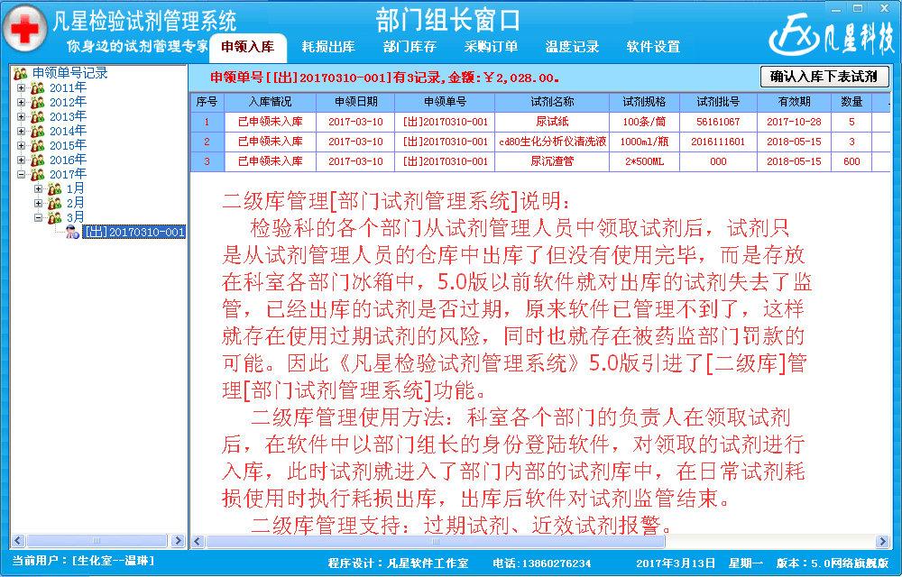 凡星试剂管理系统标准版