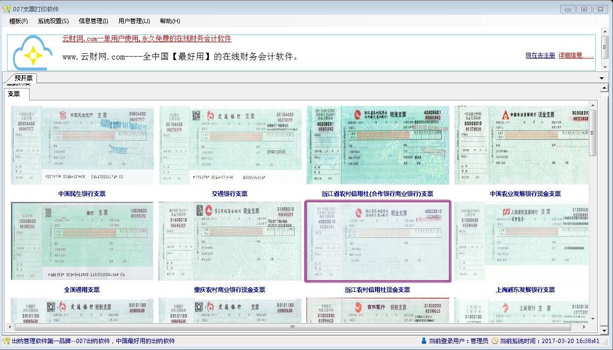 007支票打印软件完全永久免费版