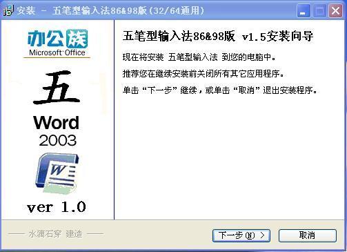 微软王码五笔型输入法86&98