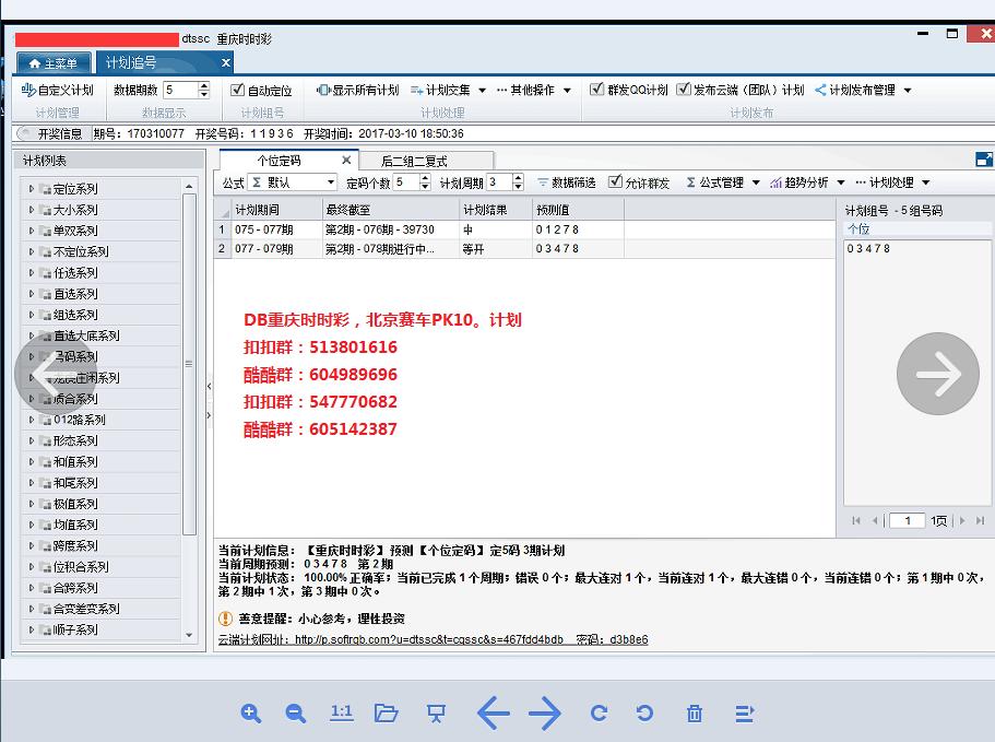 彩软重庆时时彩  北京赛车计划软件