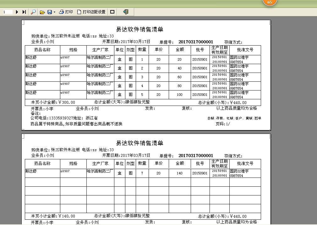 通用药品销售管理系统(入库销售清单打印)