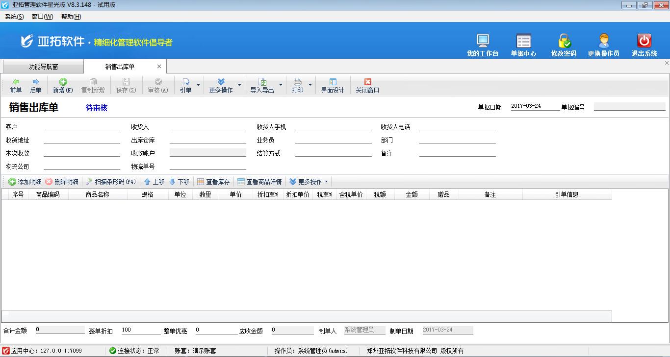 亚拓管理软件星光版(进销存管理软件)