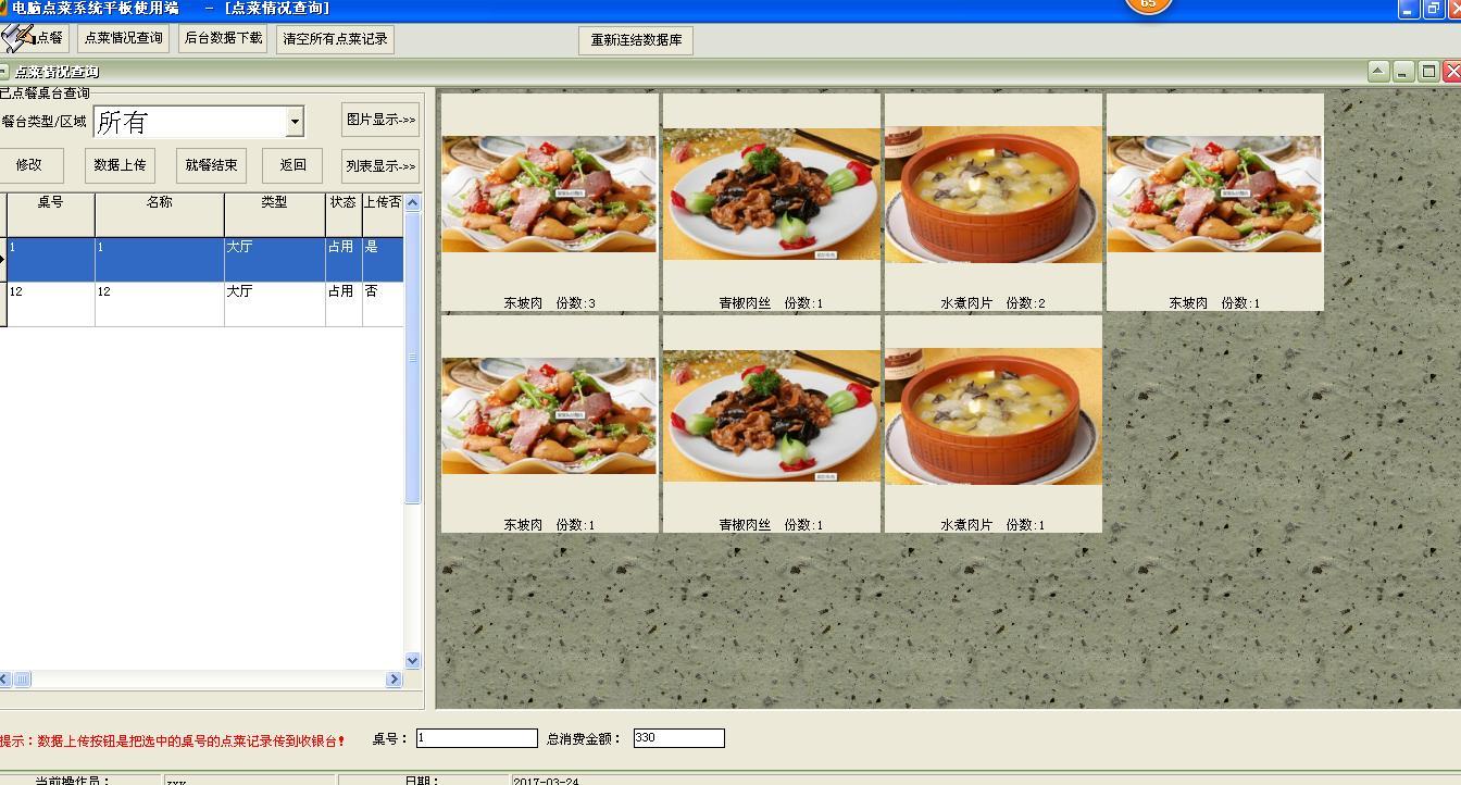 平板电脑点菜系统